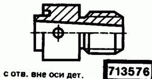 Код классификатора ЕСКД 713576