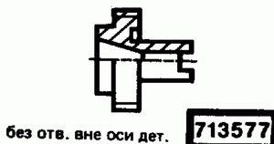 Код классификатора ЕСКД 713577