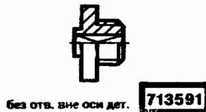 Код классификатора ЕСКД 713591