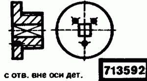 Код классификатора ЕСКД 713592