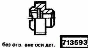 Код классификатора ЕСКД 713593