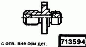 Код классификатора ЕСКД 713594