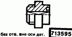 Код классификатора ЕСКД 713595