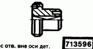 Код классификатора ЕСКД 713596