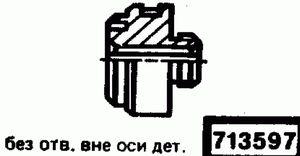 Код классификатора ЕСКД 713597