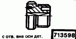 Код классификатора ЕСКД 713598