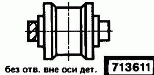 Код классификатора ЕСКД 713611