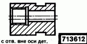 Код классификатора ЕСКД 713612