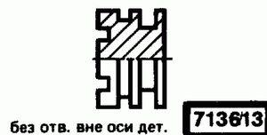 Код классификатора ЕСКД 713613