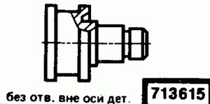 Код классификатора ЕСКД 713615