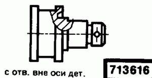 Код классификатора ЕСКД 713616