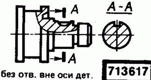 Код классификатора ЕСКД 713617