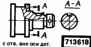Код классификатора ЕСКД 713618