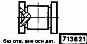 Код классификатора ЕСКД 713621