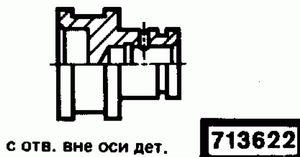 Код классификатора ЕСКД 713622