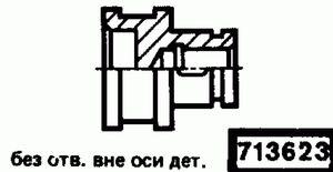 Код классификатора ЕСКД 713623