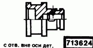 Код классификатора ЕСКД 713624