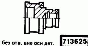 Код классификатора ЕСКД 713625