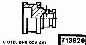 Код классификатора ЕСКД 713626