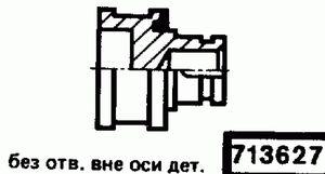 Код классификатора ЕСКД 713627