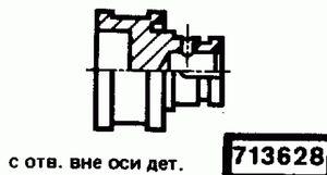 Код классификатора ЕСКД 713628