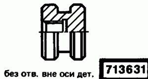 Код классификатора ЕСКД 713631