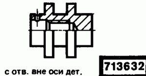 Код классификатора ЕСКД 713632