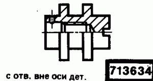 Код классификатора ЕСКД 713634