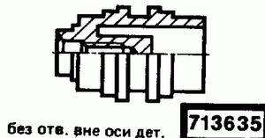 Код классификатора ЕСКД 713635