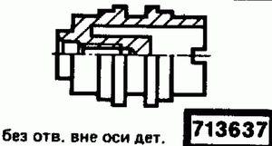Код классификатора ЕСКД 713637