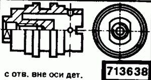 Код классификатора ЕСКД 713638