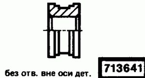 Код классификатора ЕСКД 713641