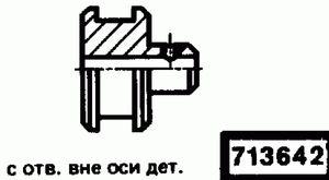 Код классификатора ЕСКД 713642