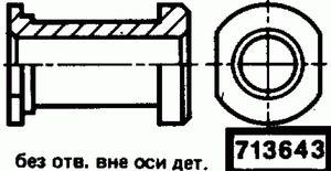 Код классификатора ЕСКД 713643