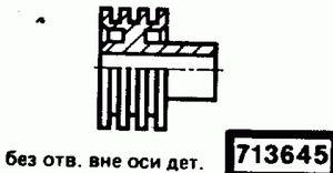 Код классификатора ЕСКД 713645