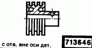 Код классификатора ЕСКД 713646