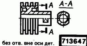 Код классификатора ЕСКД 713647