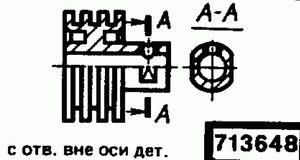 Код классификатора ЕСКД 713648