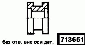 Код классификатора ЕСКД 713651