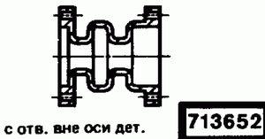 Код классификатора ЕСКД 713652