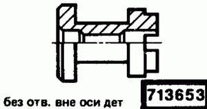 Код классификатора ЕСКД 713653