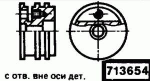 Код классификатора ЕСКД 713654