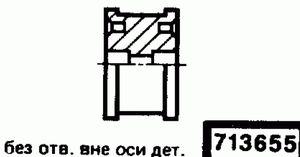 Код классификатора ЕСКД 713655