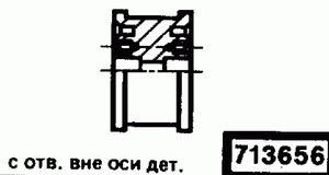 Код классификатора ЕСКД 713656