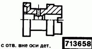 Код классификатора ЕСКД 713658