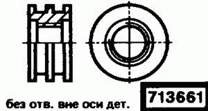Код классификатора ЕСКД 713661