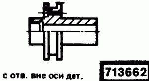 Код классификатора ЕСКД 713662