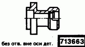Код классификатора ЕСКД 713663