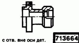 Код классификатора ЕСКД 713664