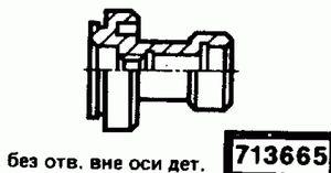 Код классификатора ЕСКД 713665